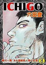 表紙: ICHIGO(8) | 六田登