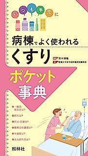 病棟でよく使われる「くすり」ポケット事典