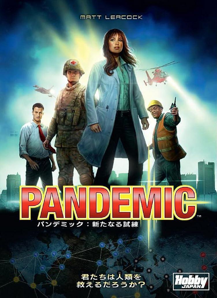 アデレードパール連鎖パンデミック:新たなる試練 (Pandemic) 日本語版 ボードゲーム