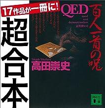 表紙: 超合本 QED (講談社文庫) | 高田崇史