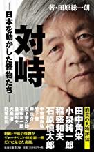 対峙-日本を動かした怪物たち- (扶桑社新書)