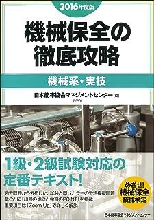 2016年度版 機械保全の徹底攻略〔機械系・実技〕