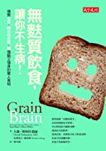 無麩質飲食,讓你不生病!: Grain Brain (Traditional Chinese Edition)