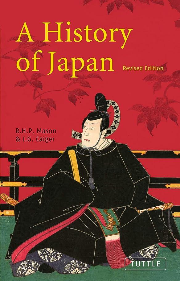 またはどちらかパッチ強打History of Japan: Revised Edition (English Edition)