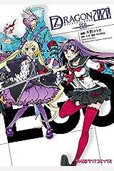 セブンスドラゴン2020 -EGO- (ファミ通クリアコミックス) Kindle版