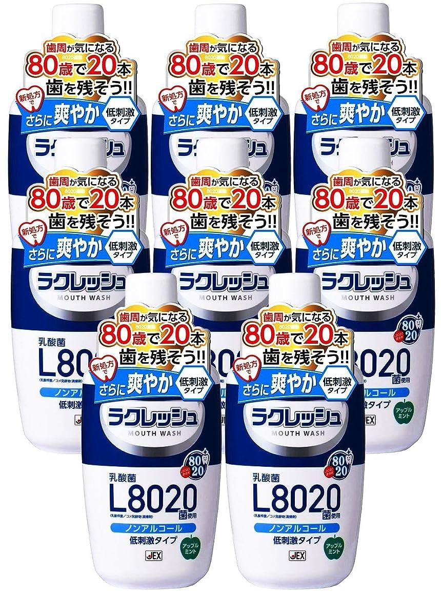 精度乗って前投薬【8個セット】ラクレッシュ L8020菌 マウスウォッシュ