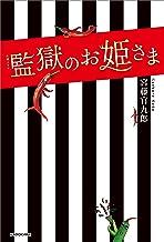 表紙: 火曜ドラマ 監獄のお姫さま (単行本)   宮藤 官九郎