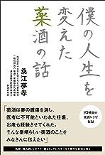 表紙: 僕の人生を変えた薬酒の話 | 桑江 夢孝