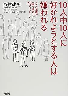 10人中10人に好かれようとする人は嫌われる  人との距離が一瞬で縮まる45のメッセージ