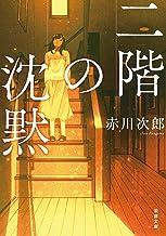 表紙: 二階の沈黙 <新装版> 二階の沈黙 <新装版> (双葉文庫) | 赤川次郎