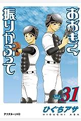 おおきく振りかぶって(31) (アフタヌーンコミックス) Kindle版