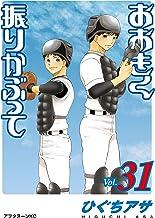 表紙: おおきく振りかぶって(31) (アフタヌーンコミックス) | ひぐちアサ