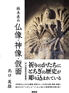 栃木県の仏像・神像・仮面