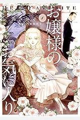 お嬢様のお気に入り(1) (フラワーコミックススペシャル) Kindle版