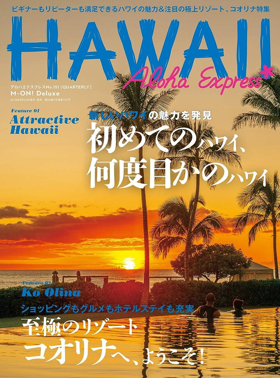頭男性減るアロハエクスプレス No.151 [雑誌] AlohaExpress(アロハエクスプレス)