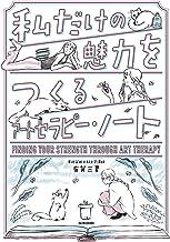 表紙: 私だけの魅力をつくるアートセラピー・ノート   有賀三夏
