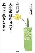 表紙: 今日が人生最後の日だと思って生きなさい | 小澤 竹俊