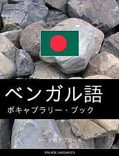 ben garu go no bokyaburari bukku: tema betsu apurochi (Japanese Edition)
