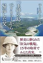 表紙: 「玉砕の島」ペリリューから帰還した父   ゆき恵・ヒアシュ