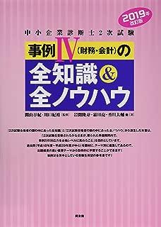中小企業診断士2次試験 事例IVの全知識&全ノウハウ (2019年改訂版)