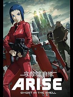 攻殻機動隊ARISE border:2 (セル版) (映像特典付)