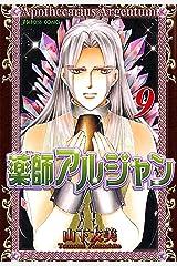 薬師アルジャン 9 Kindle版