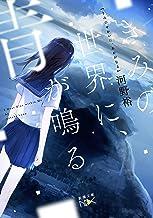 表紙: きみの世界に、青が鳴る(新潮文庫) | 河野裕