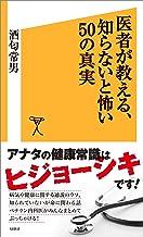 表紙: 医者が教える、知らないと怖い50の真実 (SB新書) | 酒匂 常男