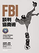 FBI談判協商術: 首席談判專家教你在日常生活裡如何活用他的絕招 (Traditional Chinese Edition)