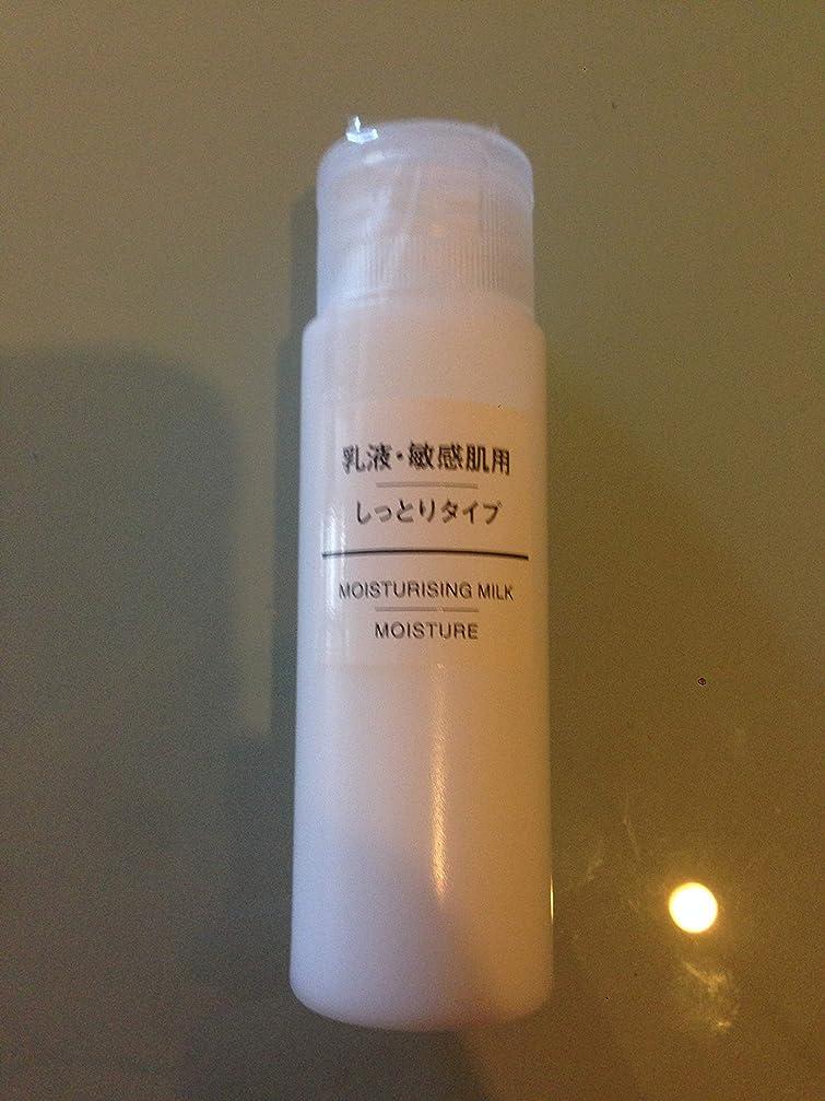 粒子ぼんやりした健康的無印良品 乳液 敏感肌用 しっとりタイプ(携帯用) 50ml