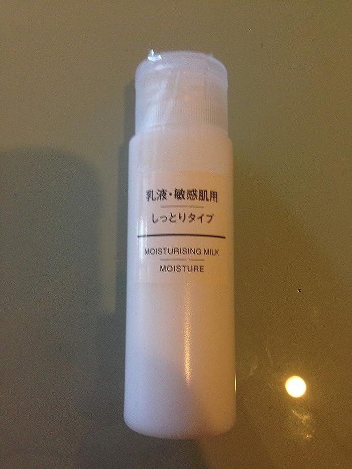 息苦しいオフェンスコンテスト無印良品 乳液 敏感肌用 しっとりタイプ(携帯用) 50ml