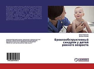 Bronhoobstruktivnyj sindrom u detej rannego vozrasta