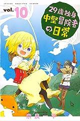 29歳独身中堅冒険者の日常(10) (週刊少年マガジンコミックス) Kindle版
