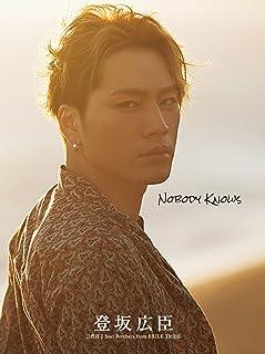 NOBODY KNOWS DVD付特別限定版 登坂 広臣