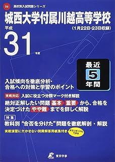 城西大学付属川越高等学校 平成31年度用 【過去5年分収録】 (高校別入試問題シリーズD2)