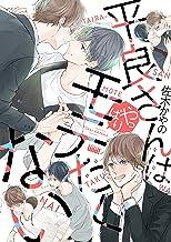 平良さんはやっぱりモテたくない 【電子限定特典付き】 (バンブーコミックス 麗人uno!コミックス)