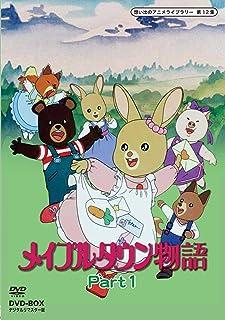 メイプルタウン物語 DVD-BOX  デジタルリマスター版 Part1【想い出のアニメライブラリー 第12集】