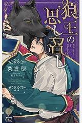 狼王の思し召し【特別版】(イラスト付き) (CROSS NOVELS) Kindle版