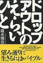 表紙: ドロップアウトのえらいひと | 森永博志