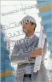 EMIRADOS ÁRABES UNIDOS-الإمارات العربية المتحدة: Vivendo o presente -Construindo o Futuro-الإمارات العربية المتحدة يعيش الحاضر بناء المستقبل (Arabic Edition)