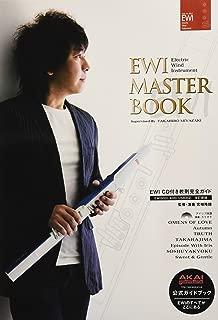 EWI MASTER BOOK CD付 教則完全ガイド 改訂版[USB/4000/5000対応]