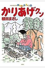 かりあげクン : 66 (アクションコミックス) Kindle版