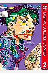 岸辺露伴は動かない カラー版 2 (ジャンプコミックスDIGITAL) Kindle版