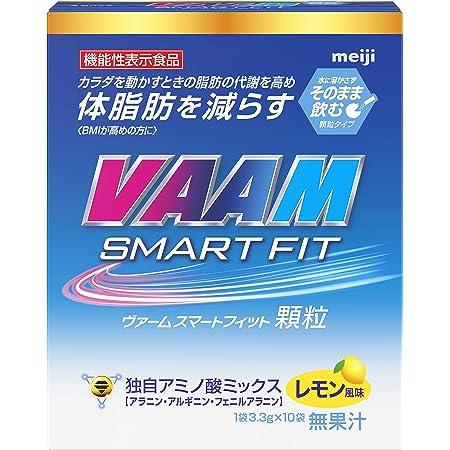 明治 ヴァーム(VAAM) スマートフィット 顆粒 レモン風味 3.3g×10袋 [機能性表示食品]