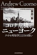 表紙: コロナ危機とニューヨーク クオモ州知事111日の闘い (日本経済新聞出版) | 瀬能繁