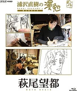 浦沢直樹の漫勉 萩尾望都 [Blu-ray]