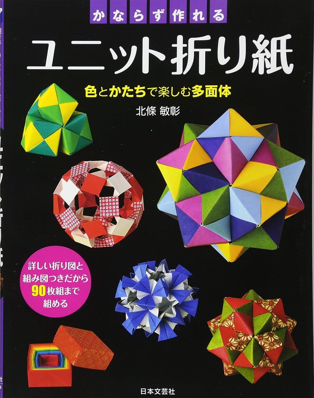 思想開いたクレジットかならずつくれる ユニット折り紙 (実用BEST BOOKS)