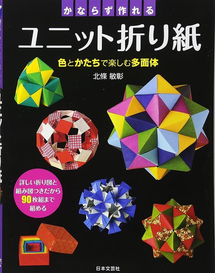 ジョージスティーブンソン季節ケイ素かならずつくれる ユニット折り紙 (実用BEST BOOKS)