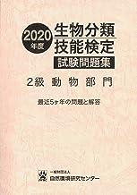 2020年度 生物分類技能検定 試験問題集 2級 動物部門