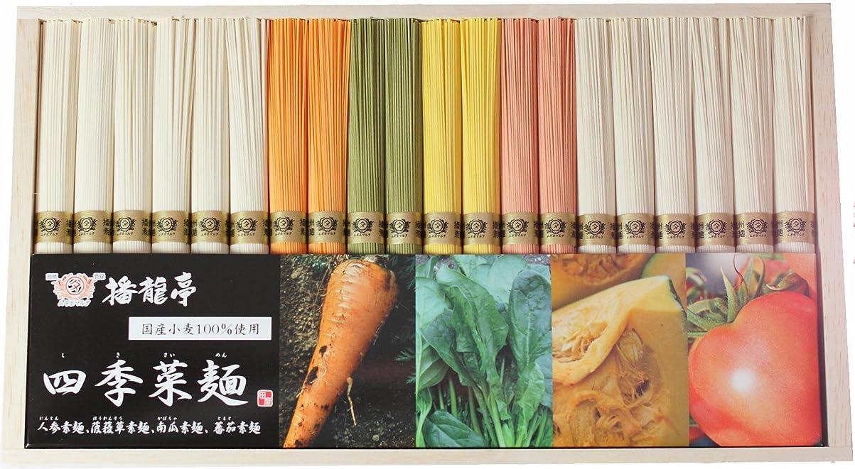 ガイド薬局リーガン国内産小麦粉100%使用 四季菜麺HZY-30A 1kg